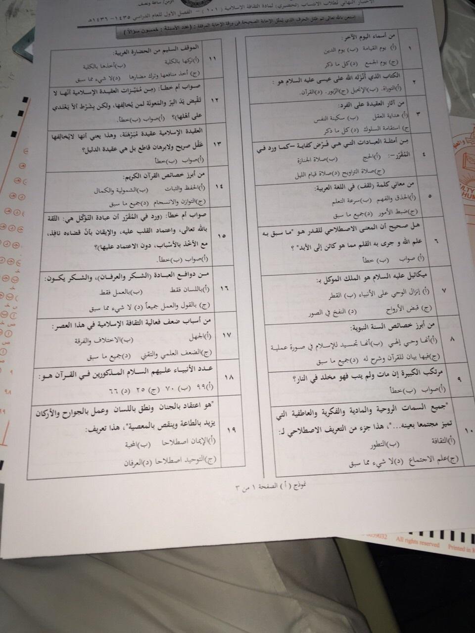 اسئلة اختبار الثقافة الإسلامية isls 101 انتساب الفصل الدراسي الأول 1436هـ نموذج (أ) 11222.jpg