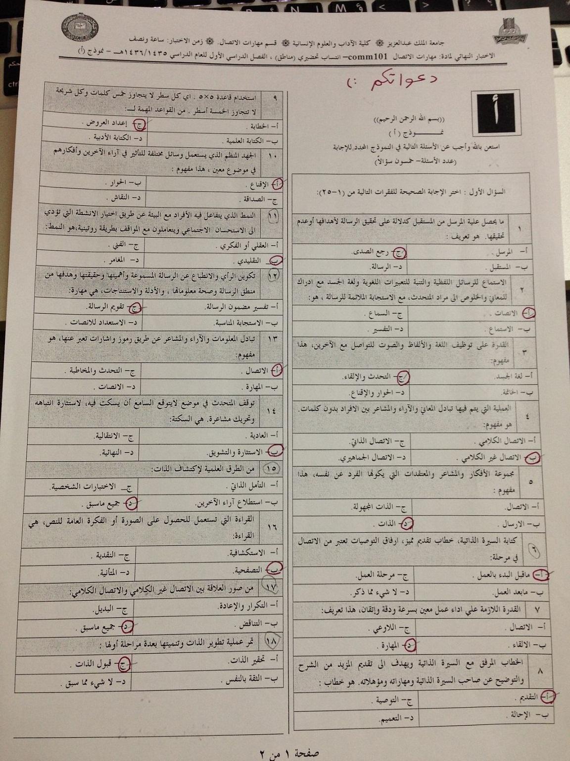 كتاب مهارات الاتصال جامعة الملك عبدالعزيز