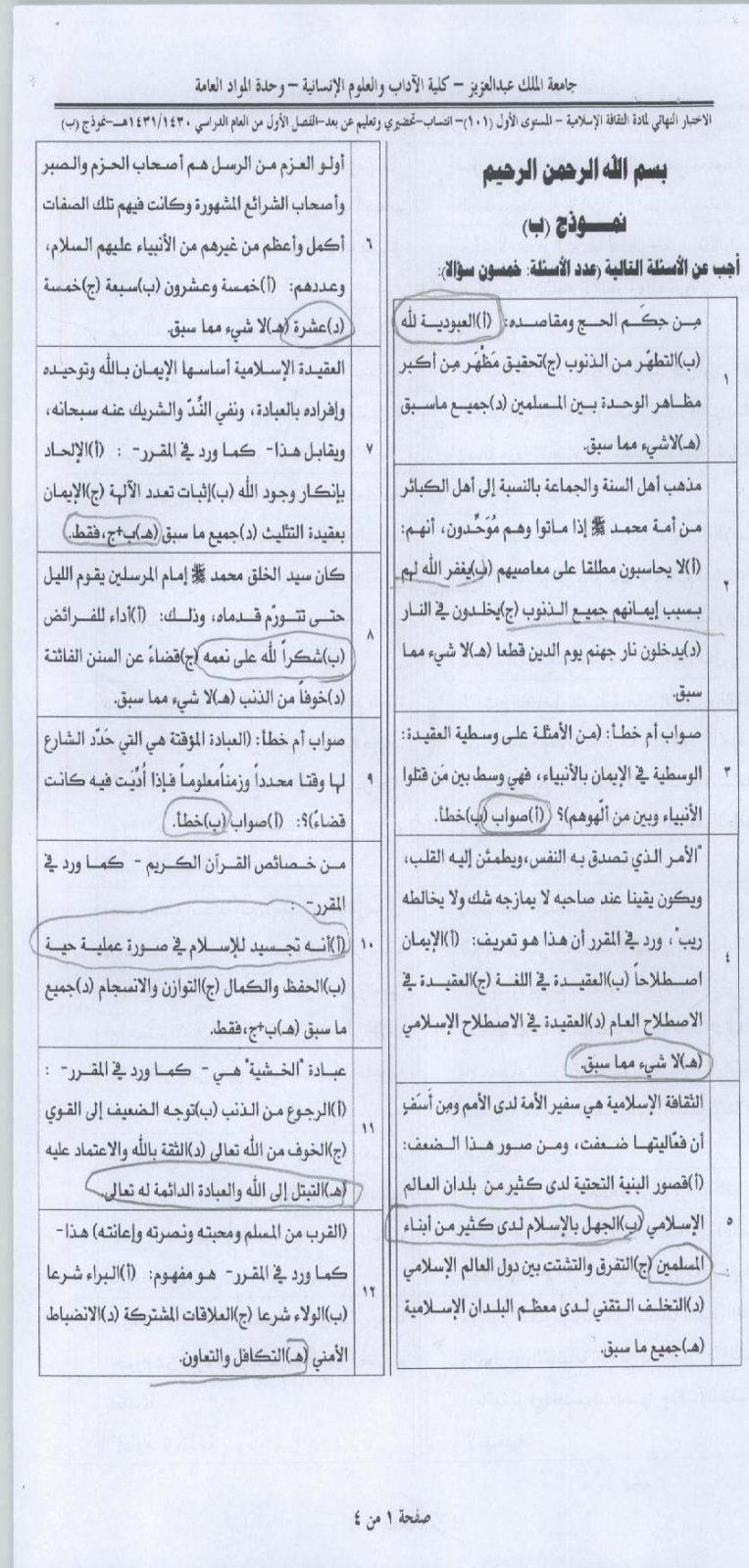 اسئلة مادة الثقافة الإسلامية isls 101 انتساب وتعليم عن بعد الفصل الدراسي الأول 1431هـ نموذج (ب) 116.jpg