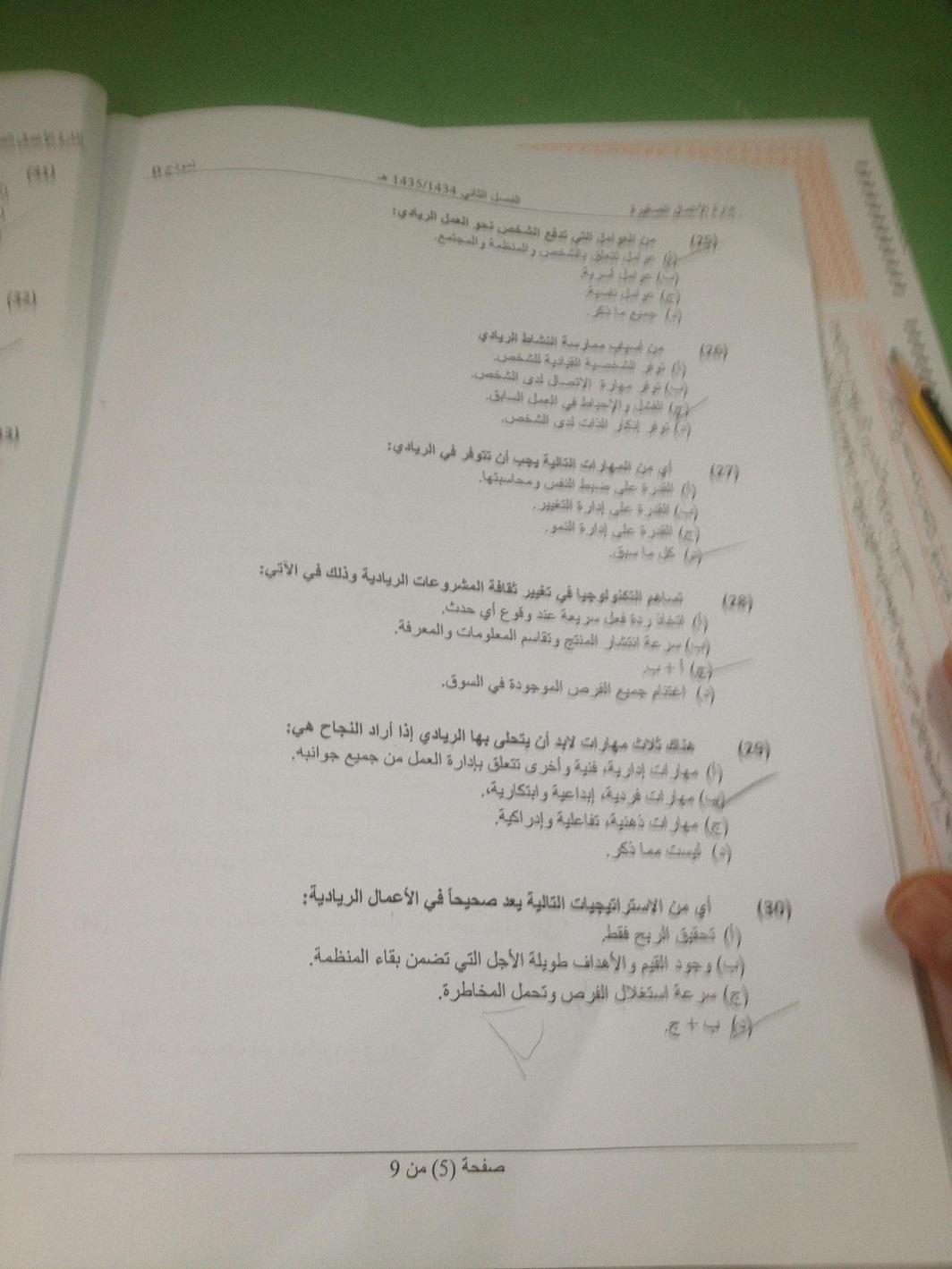 كتاب بعنوان : إدارة المشروعات
