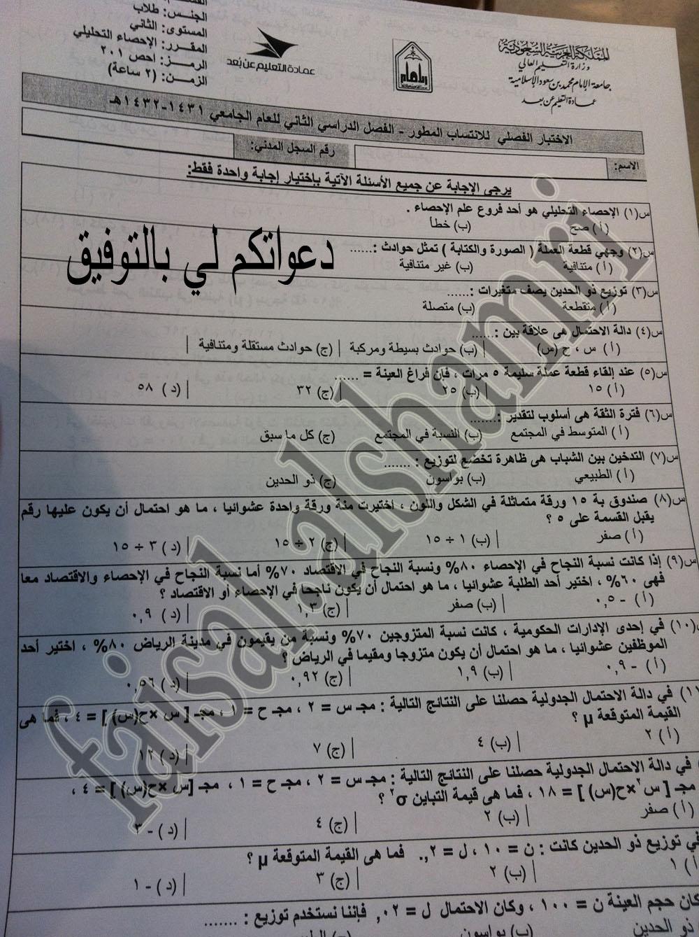 كتاب مبادئ الاقتصاد الجزئي سعود المطير pdf