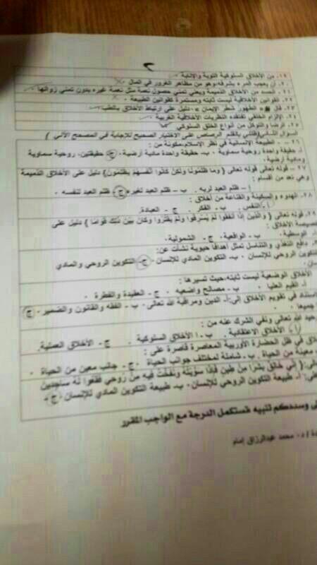 اسئلة اختبار مادة خلق المسلم الفصل الدراسي الأول 1435هـ نموذج (ب) 1388436765281.jpg