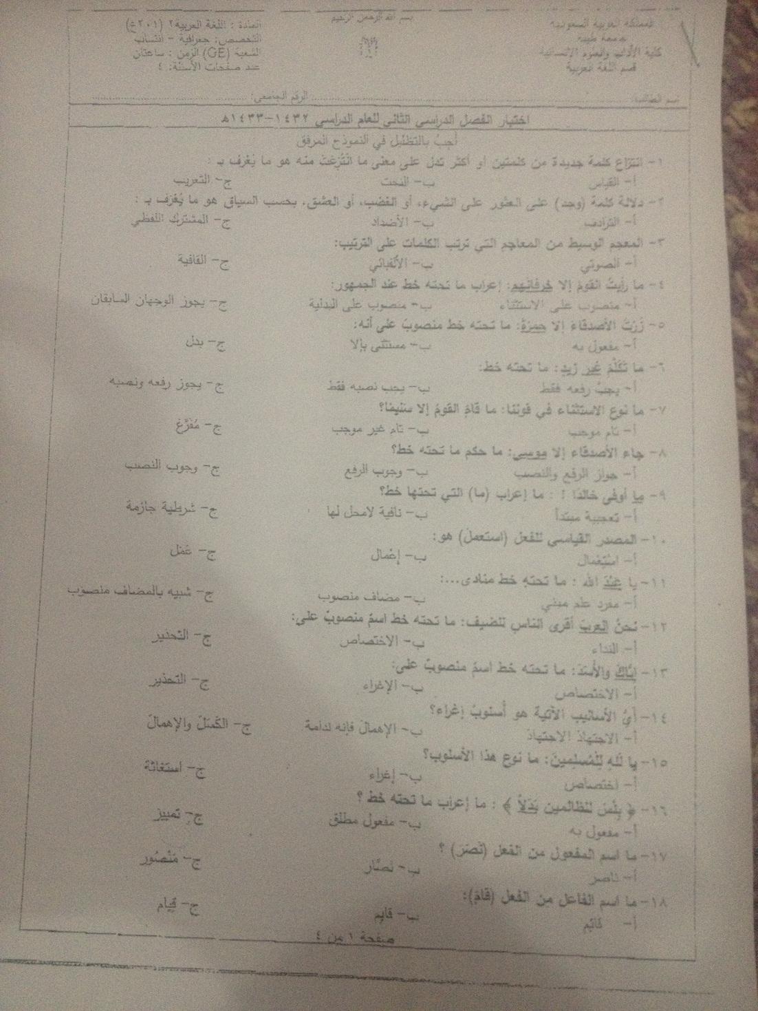 اسئلة اختبار مادة اللغة العربية (2) الفصل الدراسي الثاني 1433هـ 1903.jpg