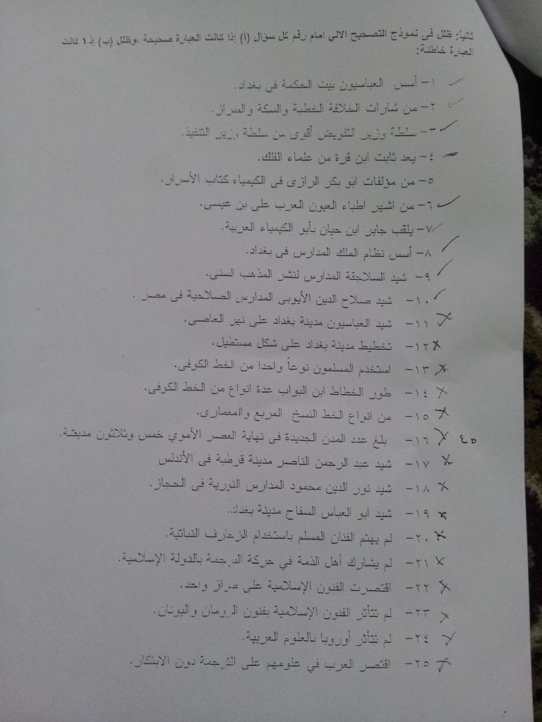 اسئلة اختبار مادة الحضارة الاسلامية الفصل الدراسي الأول 1432هـ 1922.jpg