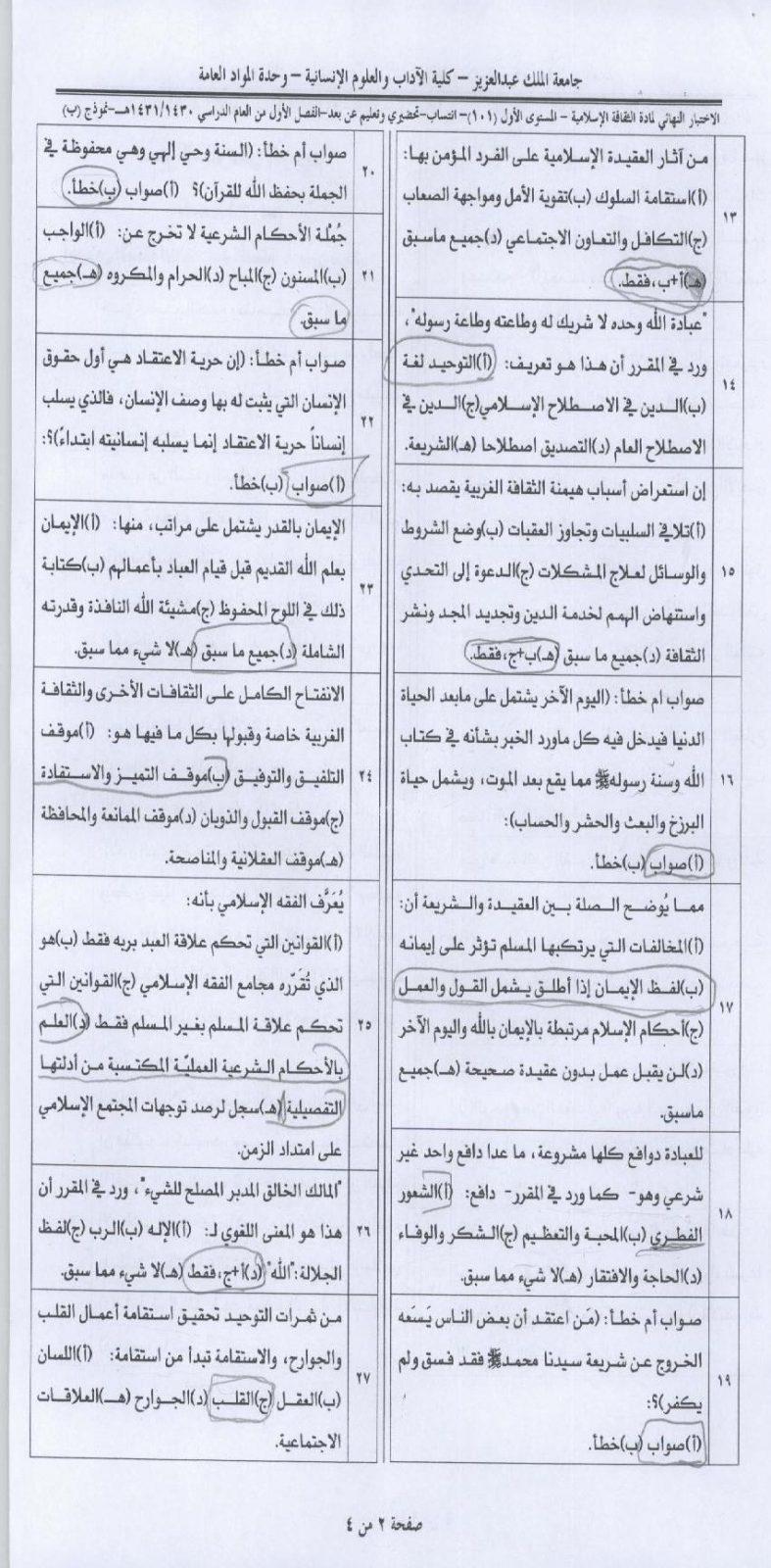 اسئلة مادة الثقافة الإسلامية isls 101 انتساب وتعليم عن بعد الفصل الدراسي الأول 1431هـ نموذج (ب) 213.jpg