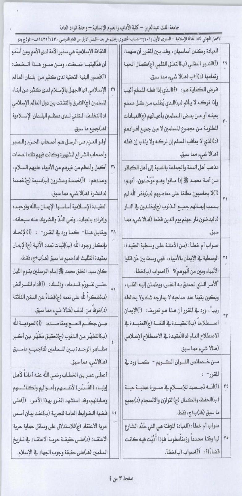 اسئلة مادة الثقافة الإسلامية isls 101 انتساب وتعليم عن بعد الفصل الدراسي الأول 1431هـ نموذج (د) 214.jpg