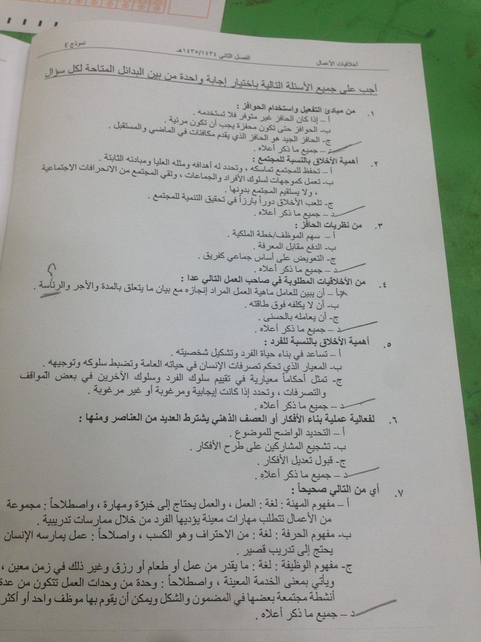 اسئلة اختبار مادة أخلاقيات الأعمال جامعة الملك فيصل انتساب 2550.jpg