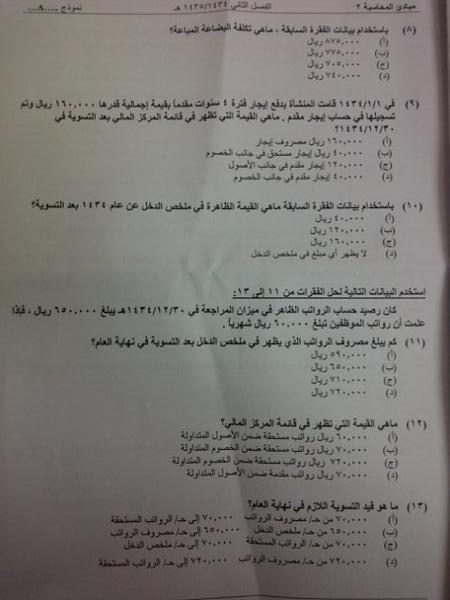 اسئلة اختبار مادة مبادئ المحاسبة 2667.jpg
