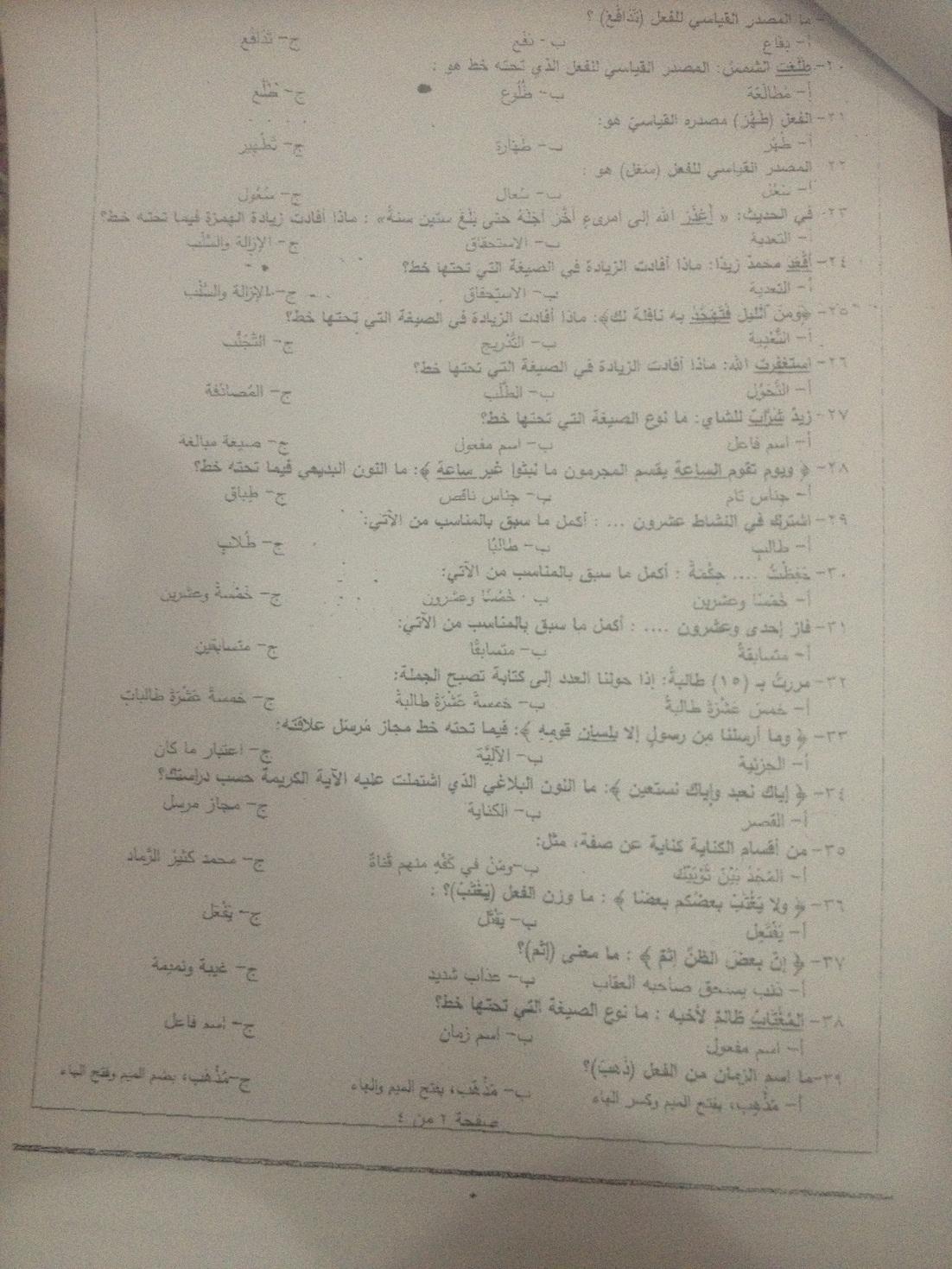 اسئلة اختبار مادة اللغة العربية (2) الفصل الدراسي الثاني 1433هـ 2685.jpg