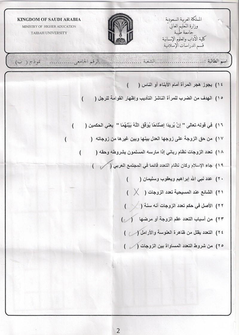 اسئلة اختبار مادة الثقافة الأسلامية