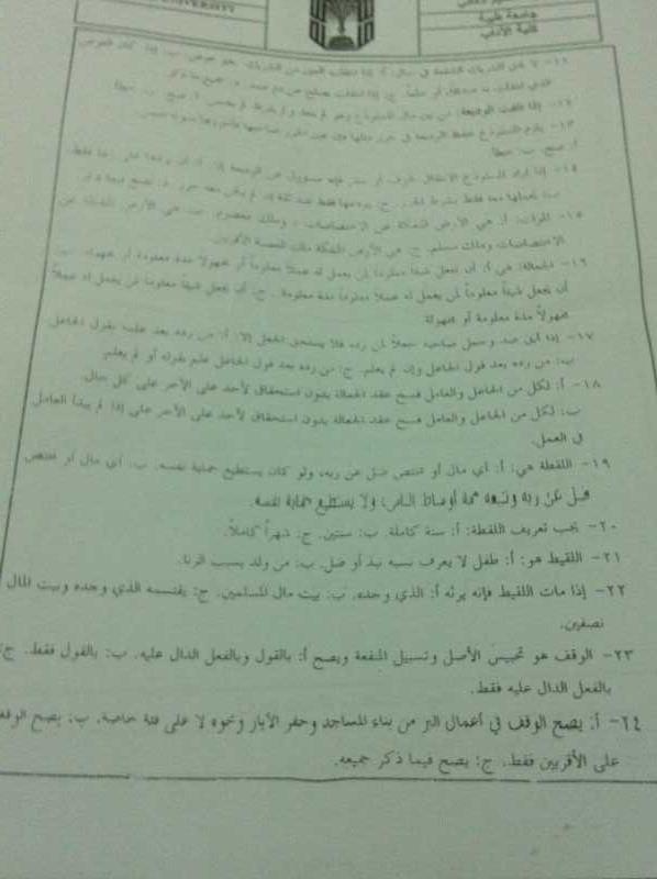 اسئلة اختبار مادة فقه (3) الفصل الدراسي الأول 1433هـ 2695.jpg