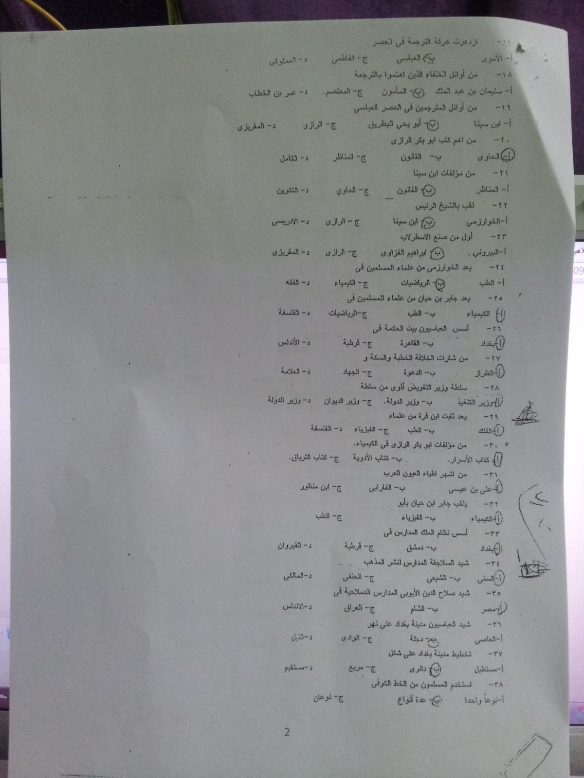 اسئلة اختبار مادة الحضارة الاسلامية الفصل الدراسي الثاني 1433هـ نموذج (ب) 2703.jpg