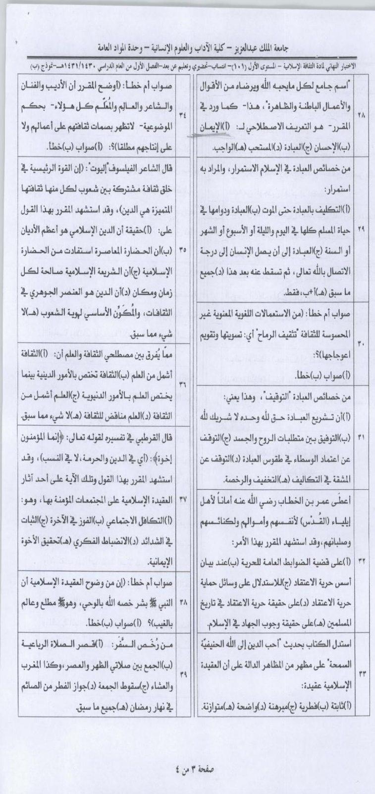 اسئلة مادة الثقافة الإسلامية isls 101 انتساب وتعليم عن بعد الفصل الدراسي الأول 1431هـ نموذج (ب) 312.jpg