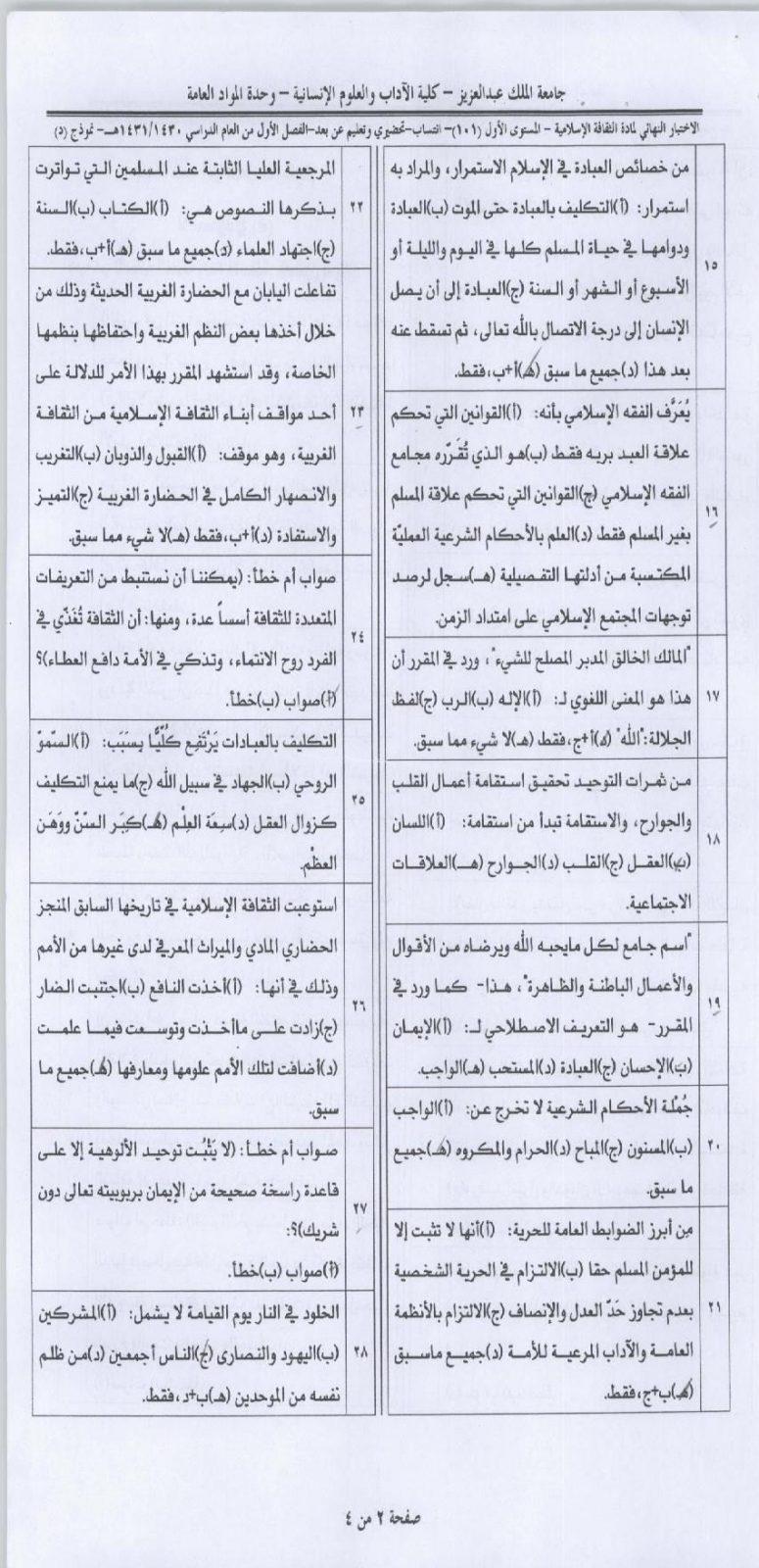 اسئلة مادة الثقافة الإسلامية isls 101 انتساب وتعليم عن بعد الفصل الدراسي الأول 1431هـ نموذج (د) 313.jpg