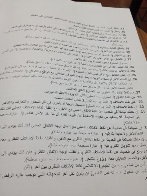 اسئلة اختبار مادة قضايا معاصرة الفصل الدراسي الأول 1435هـ نموذج (أ) 315.jpeg