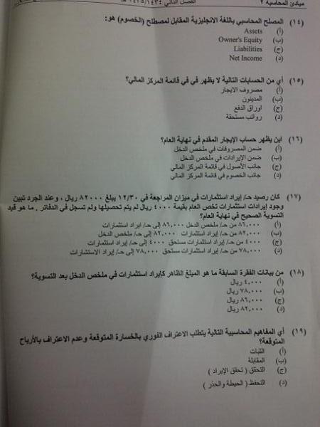 اسئلة اختبار مادة مبادئ المحاسبة 3549.jpg