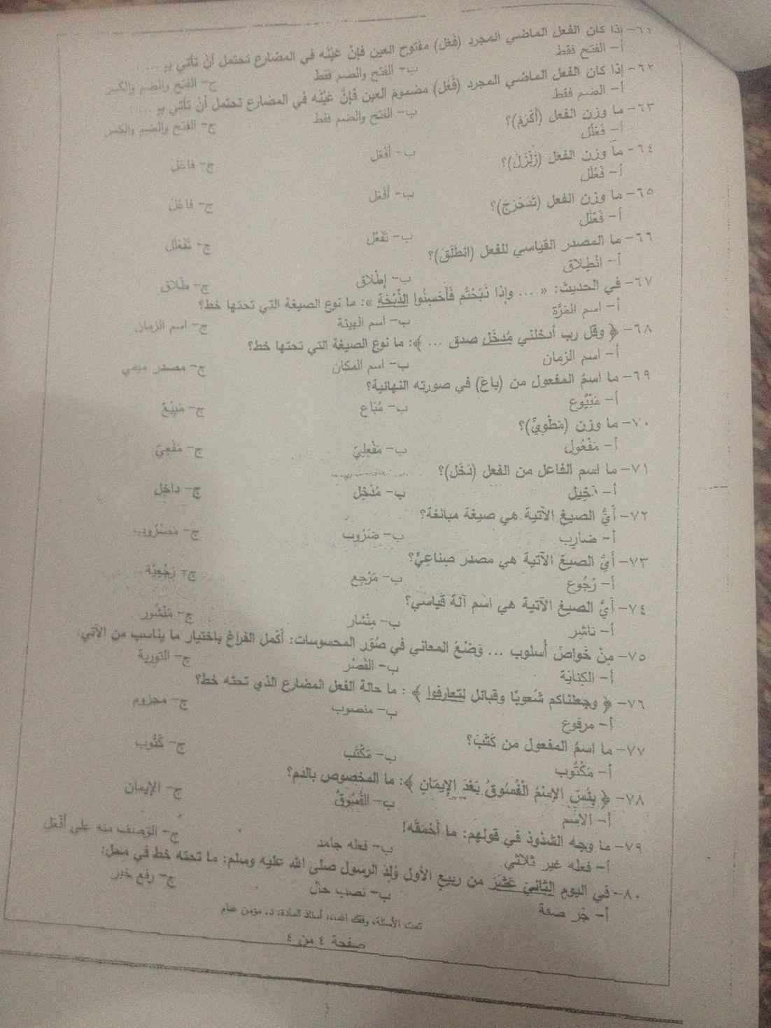 اسئلة اختبار مادة اللغة العربية (2) الفصل الدراسي الثاني 1433هـ 3567.jpg