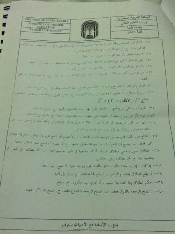 اسئلة اختبار مادة فقه (3) الفصل الدراسي الأول 1433هـ 3576.jpg