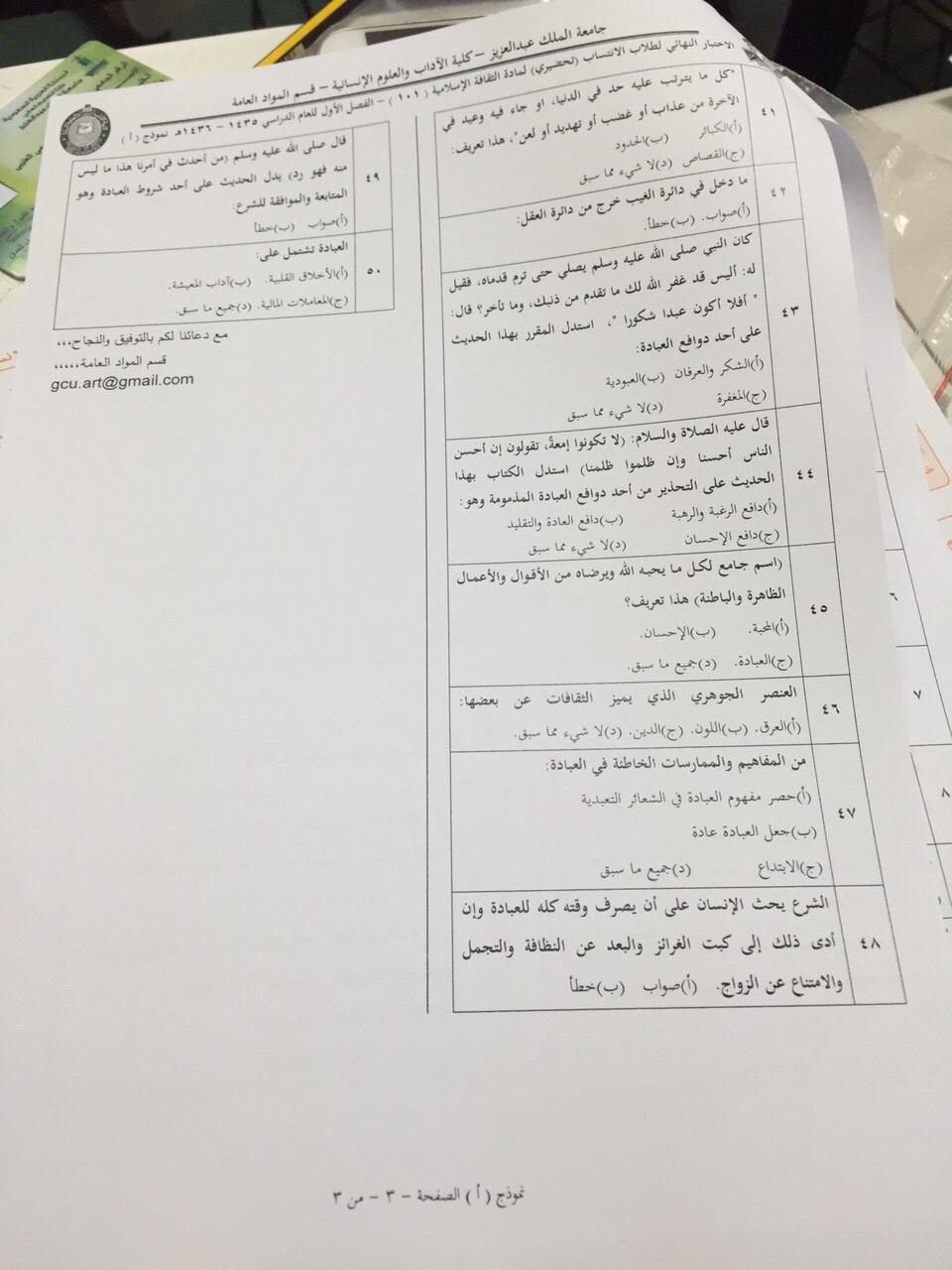 اسئلة اختبار الثقافة الإسلامية isls 101 انتساب الفصل الدراسي الأول 1436هـ نموذج (أ) 3768.jpg