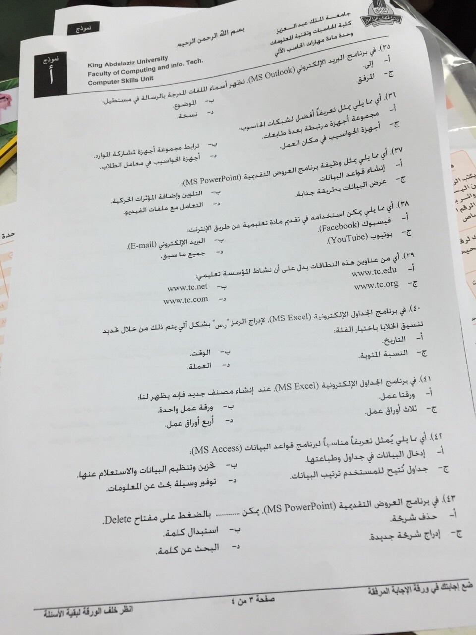 كتاب مقدمة في الحاسب الالي جامعة الامام
