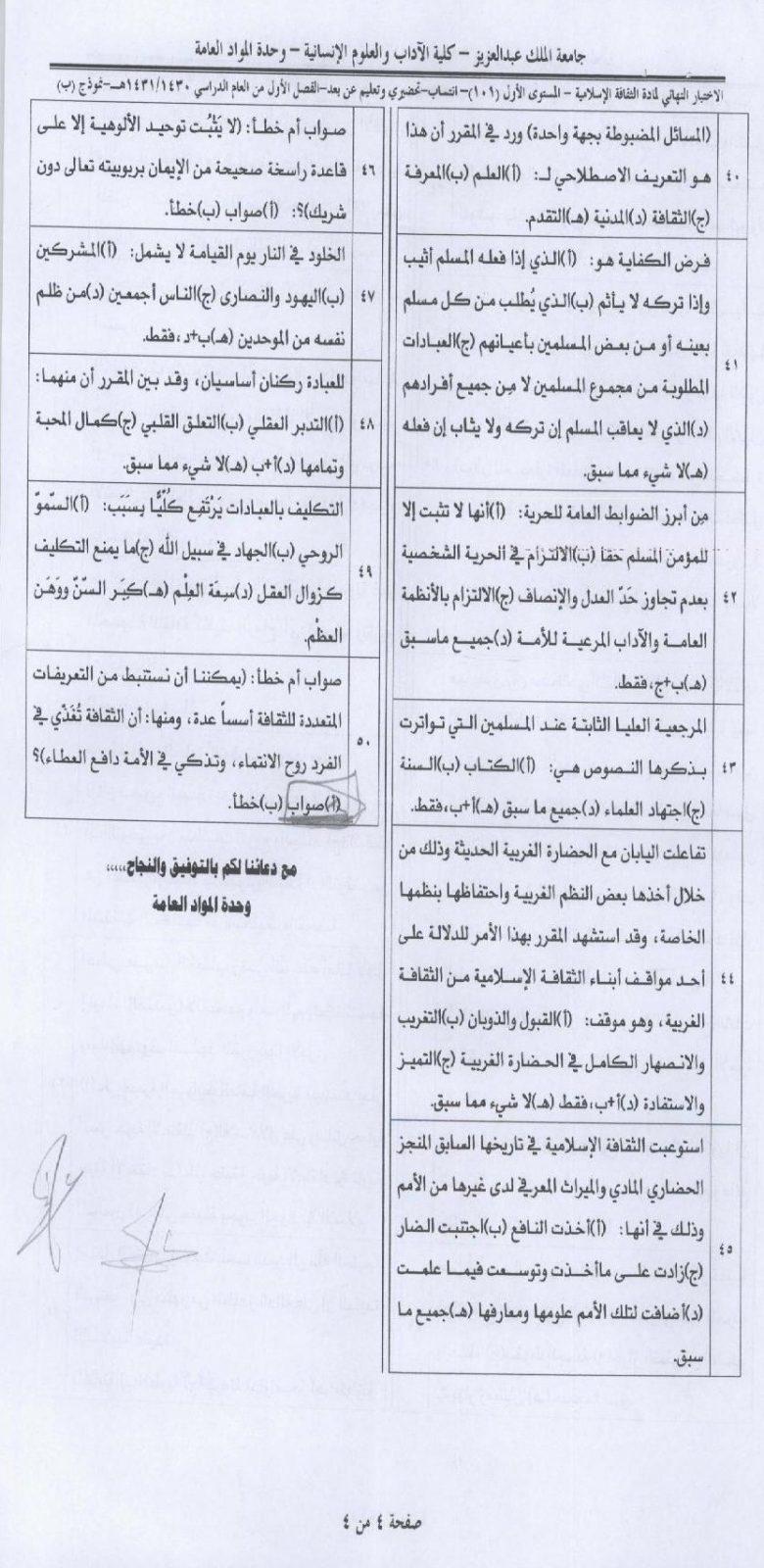 اسئلة مادة الثقافة الإسلامية isls 101 انتساب وتعليم عن بعد الفصل الدراسي الأول 1431هـ نموذج (ب) 411.jpg