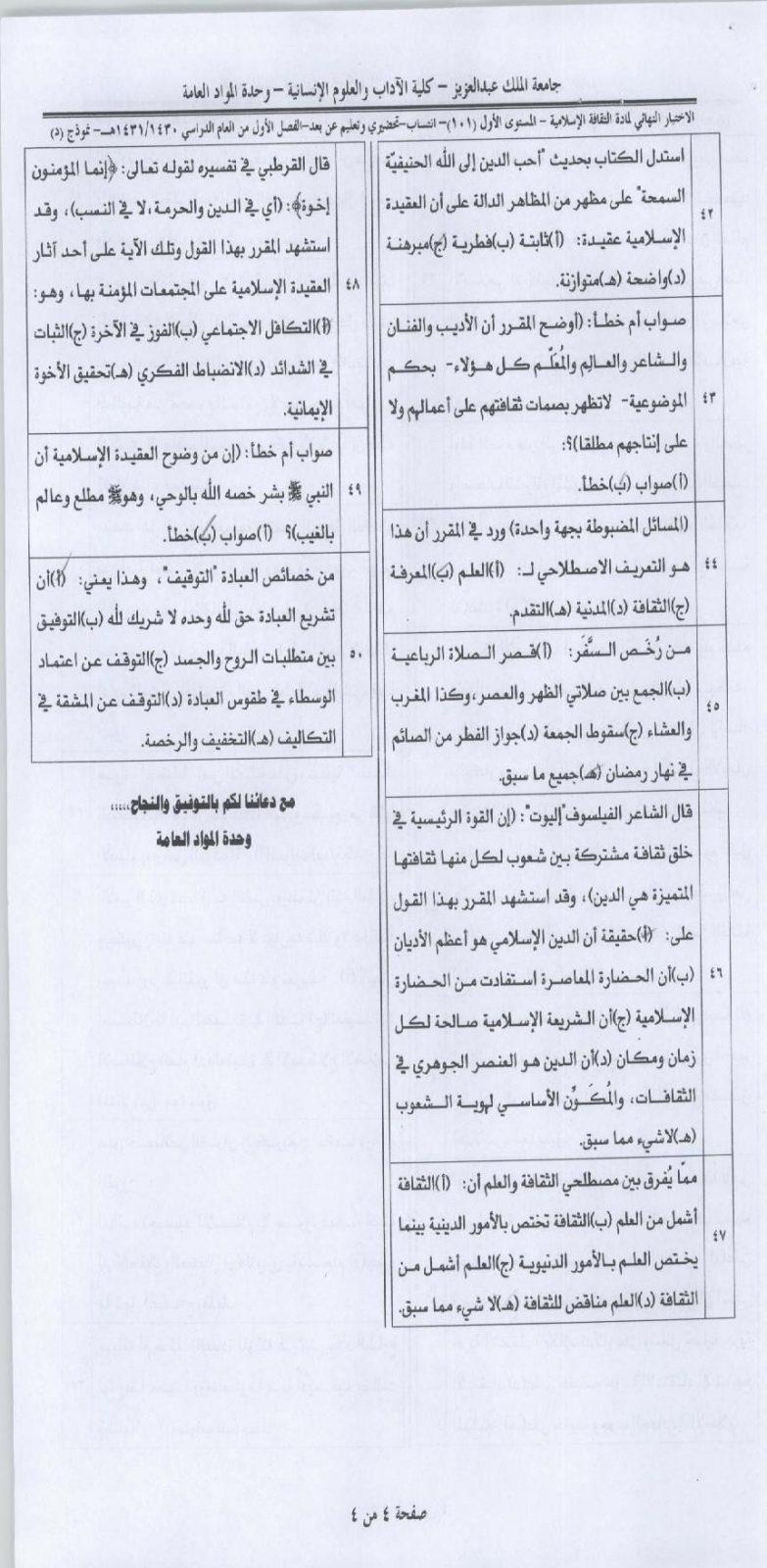 اسئلة مادة الثقافة الإسلامية isls 101 انتساب وتعليم عن بعد الفصل الدراسي الأول 1431هـ نموذج (د) 412.jpg
