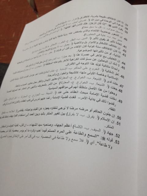 اسئلة اختبار مادة قضايا معاصرة الفصل الدراسي الأول 1435هـ نموذج (أ) 413.jpeg