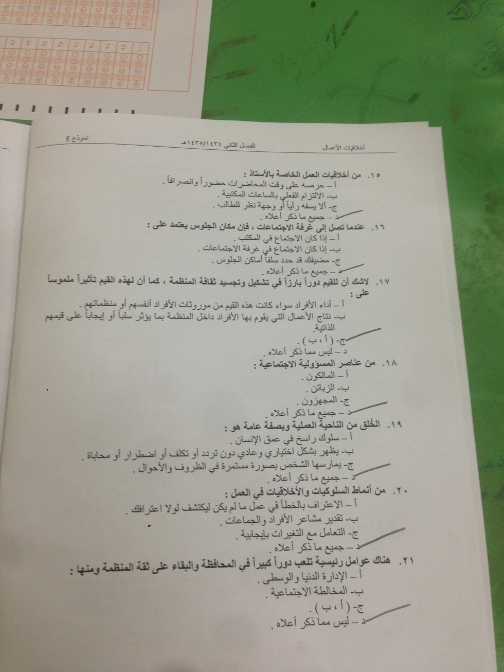 اسئلة اختبار مادة أخلاقيات الأعمال جامعة الملك فيصل انتساب 4352.jpg