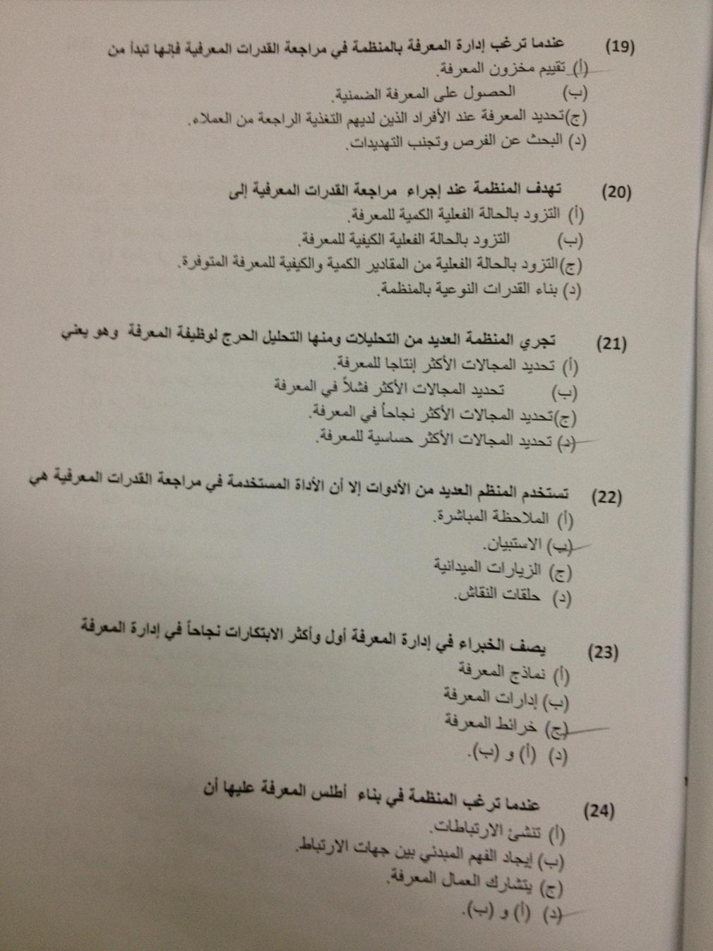 اسئلة اختبار مادة إدارة المعرفة الفصل الدراسي الثاني 1435هـ نموذج A