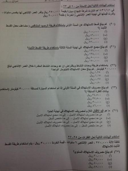 اسئلة اختبار مادة مبادئ المحاسبة 4473.jpg