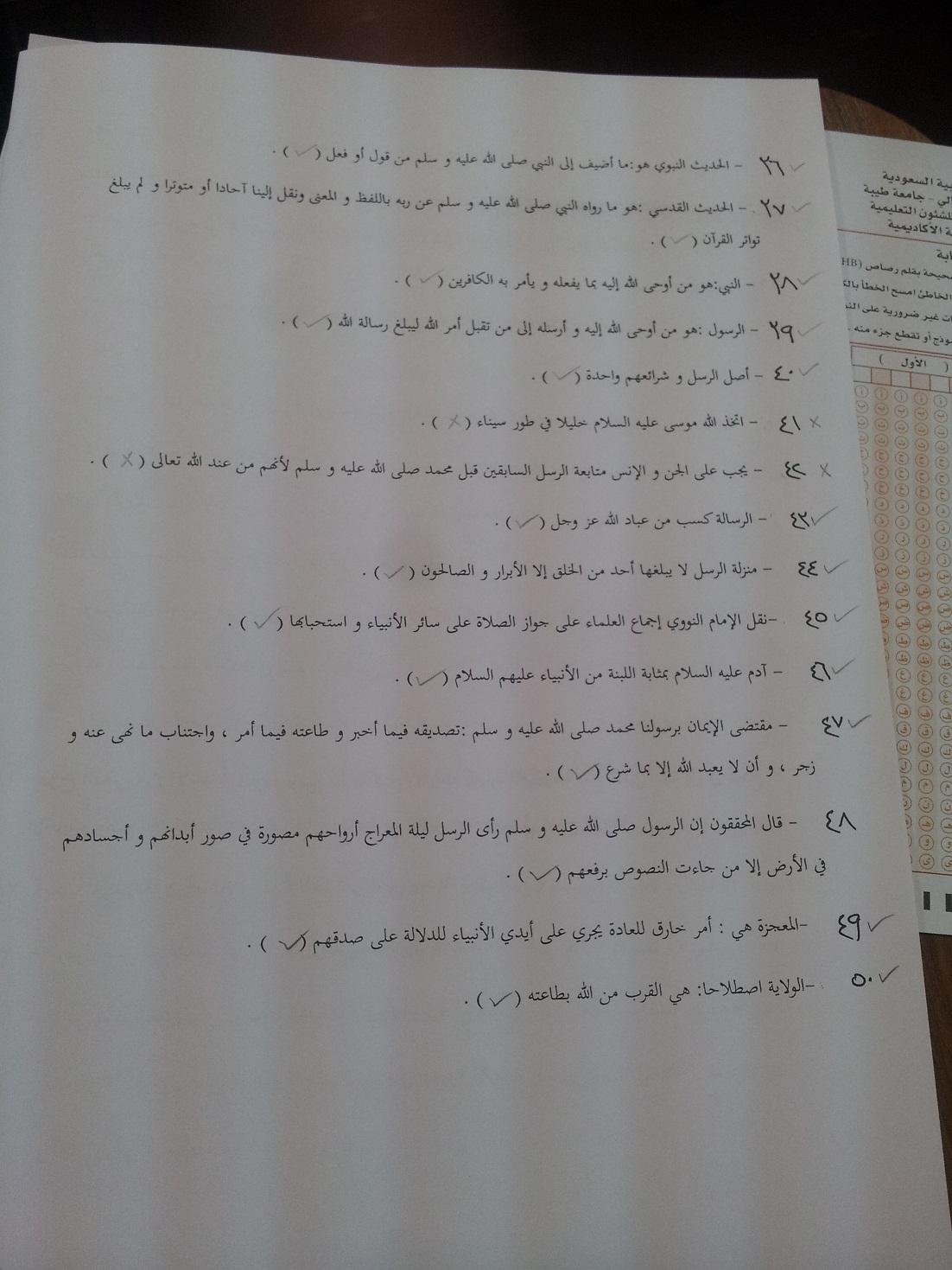 اسئلة اختبار مادة عقيدة (2) 4495.jpg