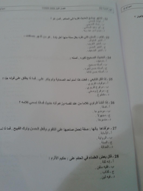 اسئلة اختبار مادة علوم الحديث (1) الفصل الدراسي الأول 1434هـ نموذج (ج) 4496.jpg