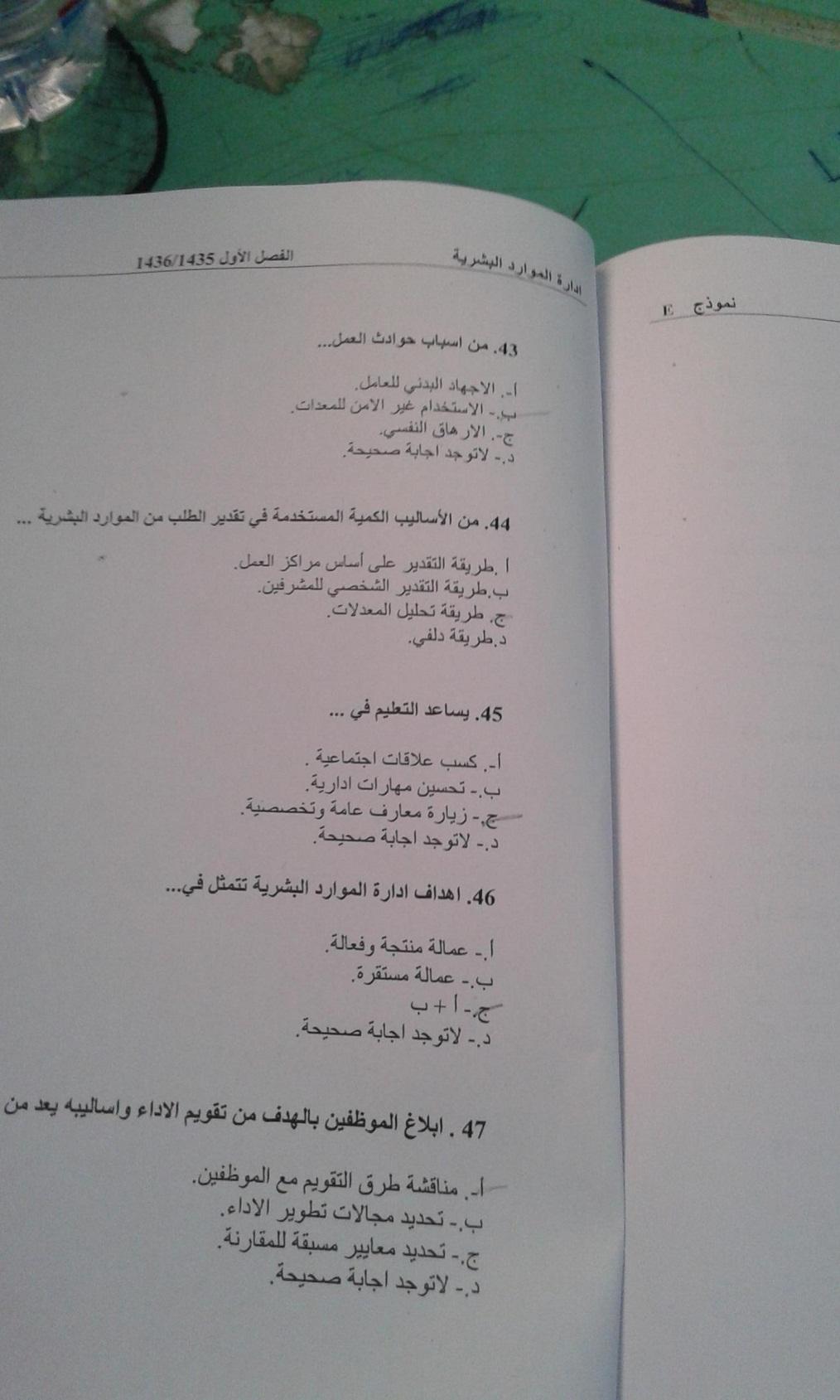 اسئلة اختبار مادة إدارة الموارد البشرية جامعة الملك فيصل 1436 - 2015 4616.jpg