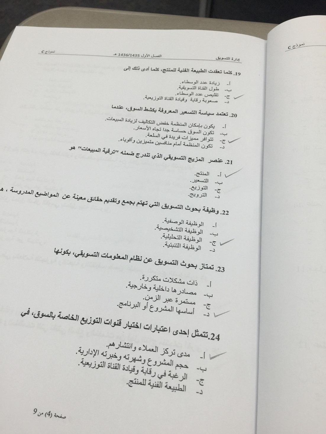 اسئلة اختبار إدارة التسويق الفصل 4634.jpg