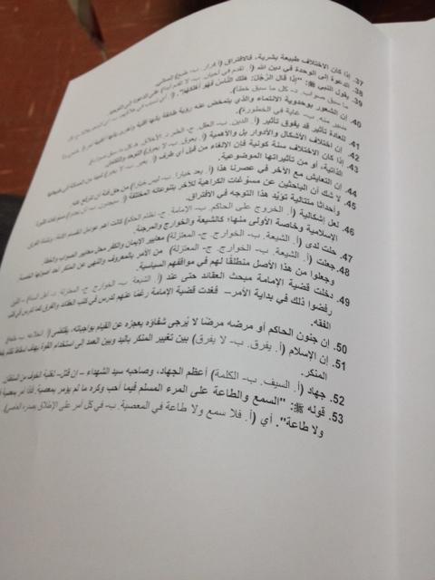 اسئلة اختبار مادة قضايا معاصرة الفصل الدراسي الأول 1435هـ نموذج (أ) 511.jpeg