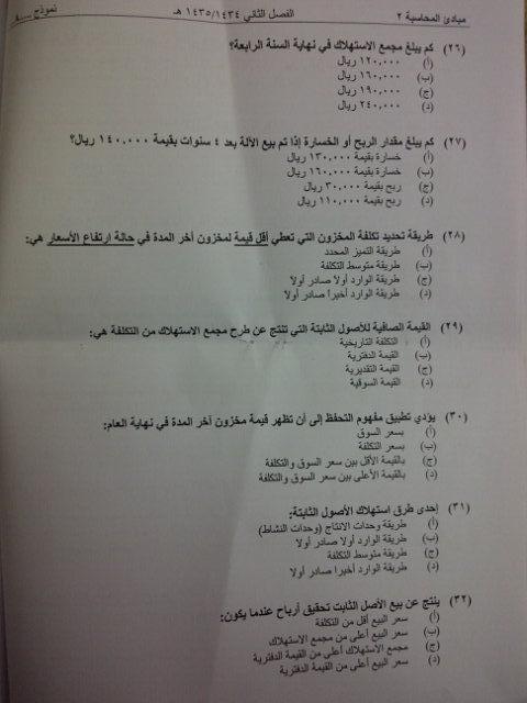 اسئلة اختبار مادة مبادئ المحاسبة 5398.jpg