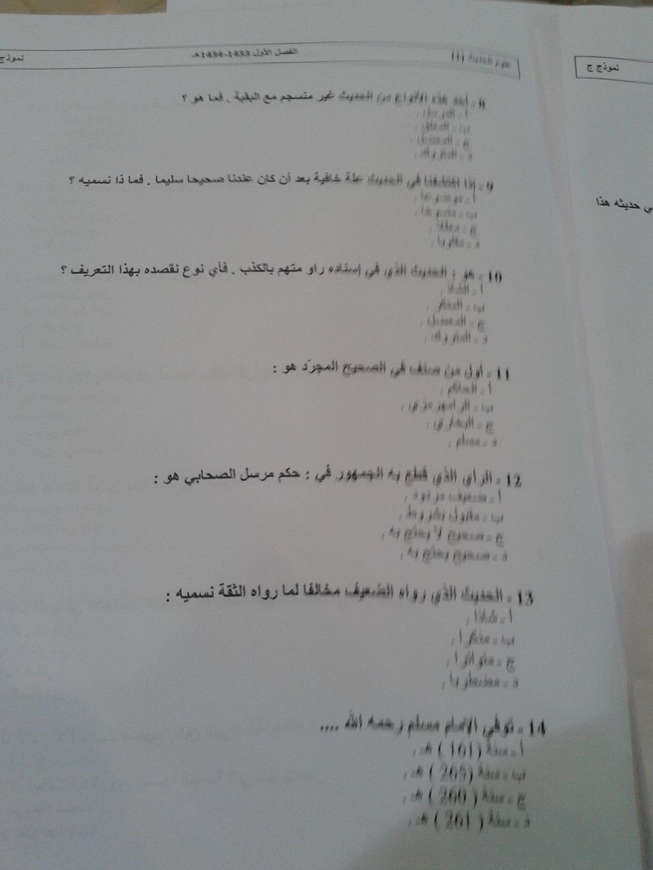 اسئلة اختبار مادة علوم الحديث (1) الفصل الدراسي الأول 1434هـ نموذج (ج) 5418.jpg