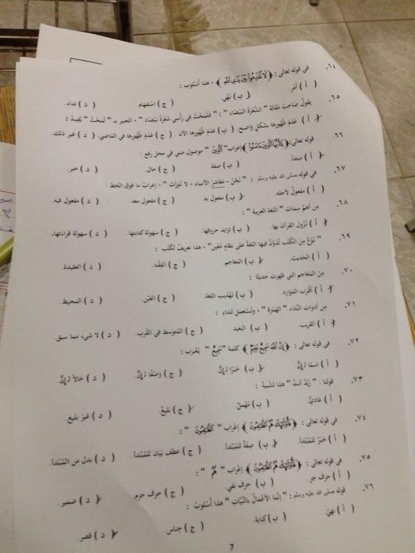 اسئلة اختبار مادة اللغة العربية (2) الفصل الدراسي الثاني 1435هـ 6370.jpg