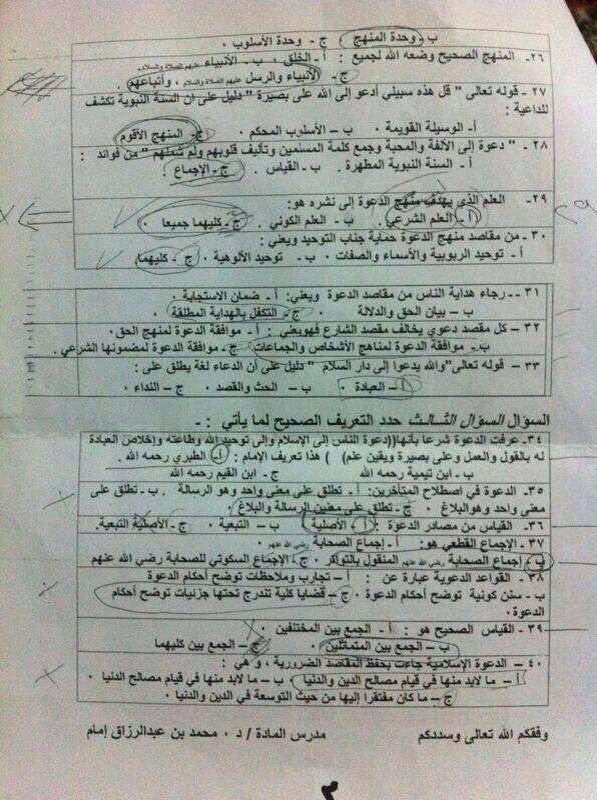 اسئلة اختبار مادة منهج الدعوة في القرآن والسنة 80jLgb.jpg