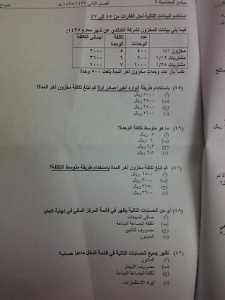 اسئلة اختبار مادة مبادئ المحاسبة 8231.jpg