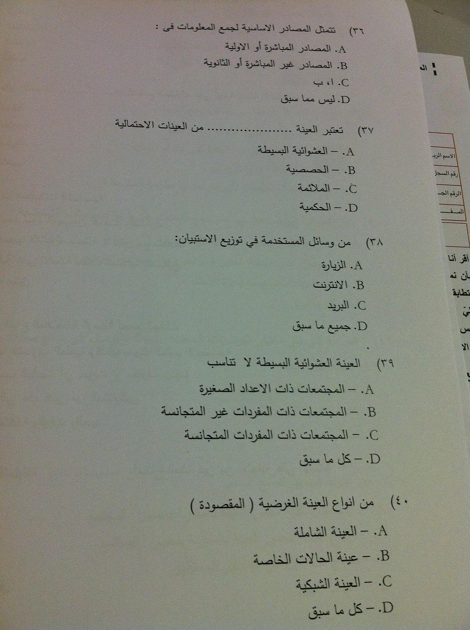 مصادر البحث العلمي pdf