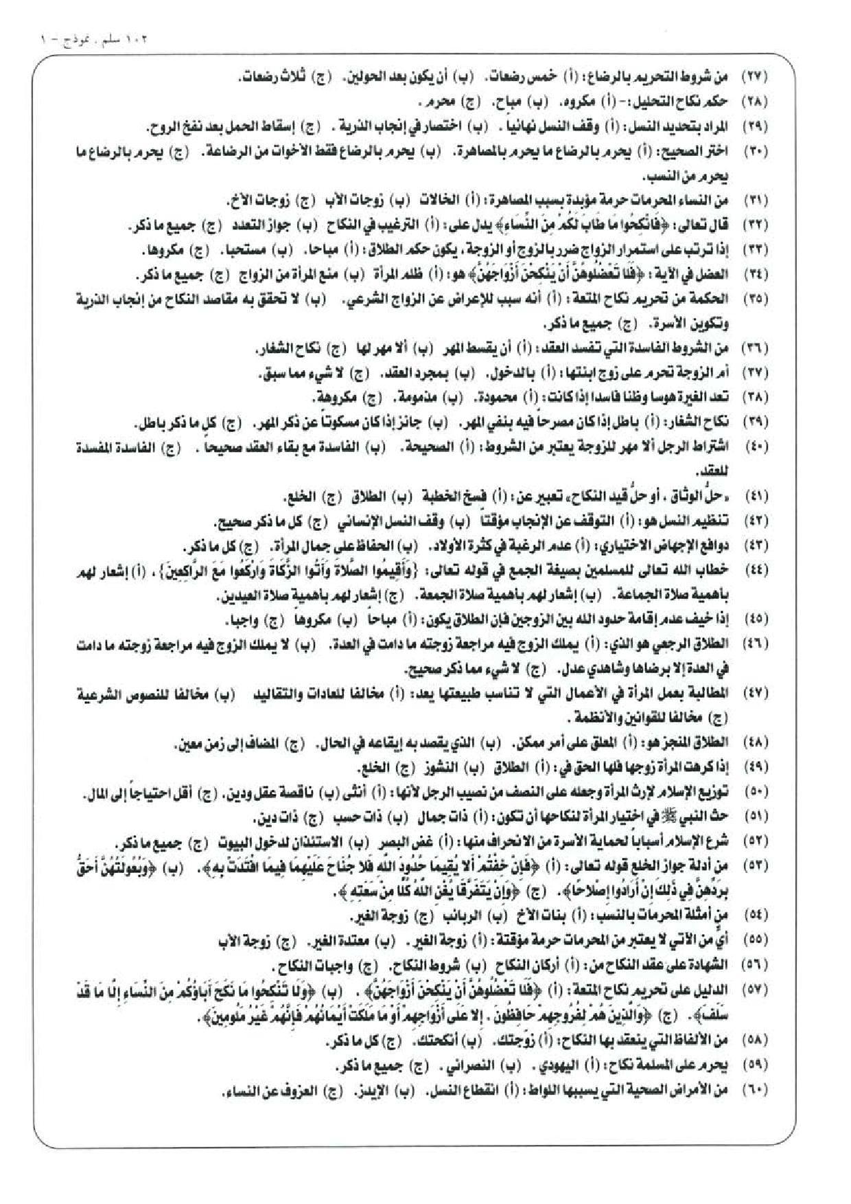 كتاب الاسلام وبناء المجتمع سلم 102 pdf