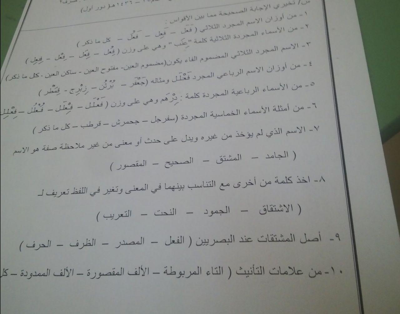 اسئلة اختبار صرف 2 الفصل الثاني 1436هـ IMG-20150520-WA0000.