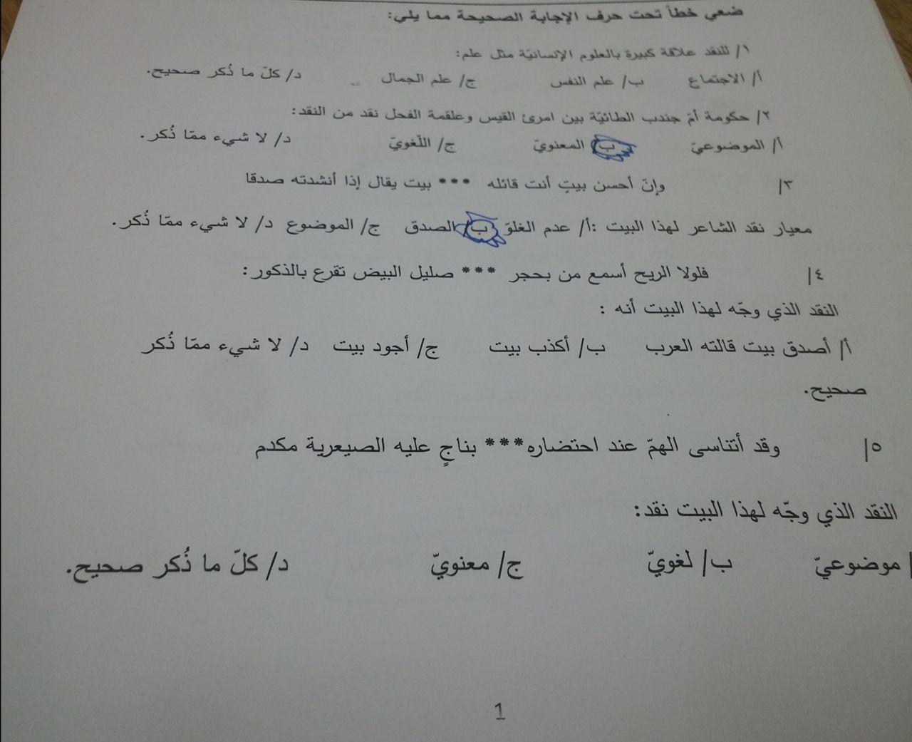 اسئلة اختبار صرف 2 الفصل الثاني 1436هـ IMG-20150520-WA0001.