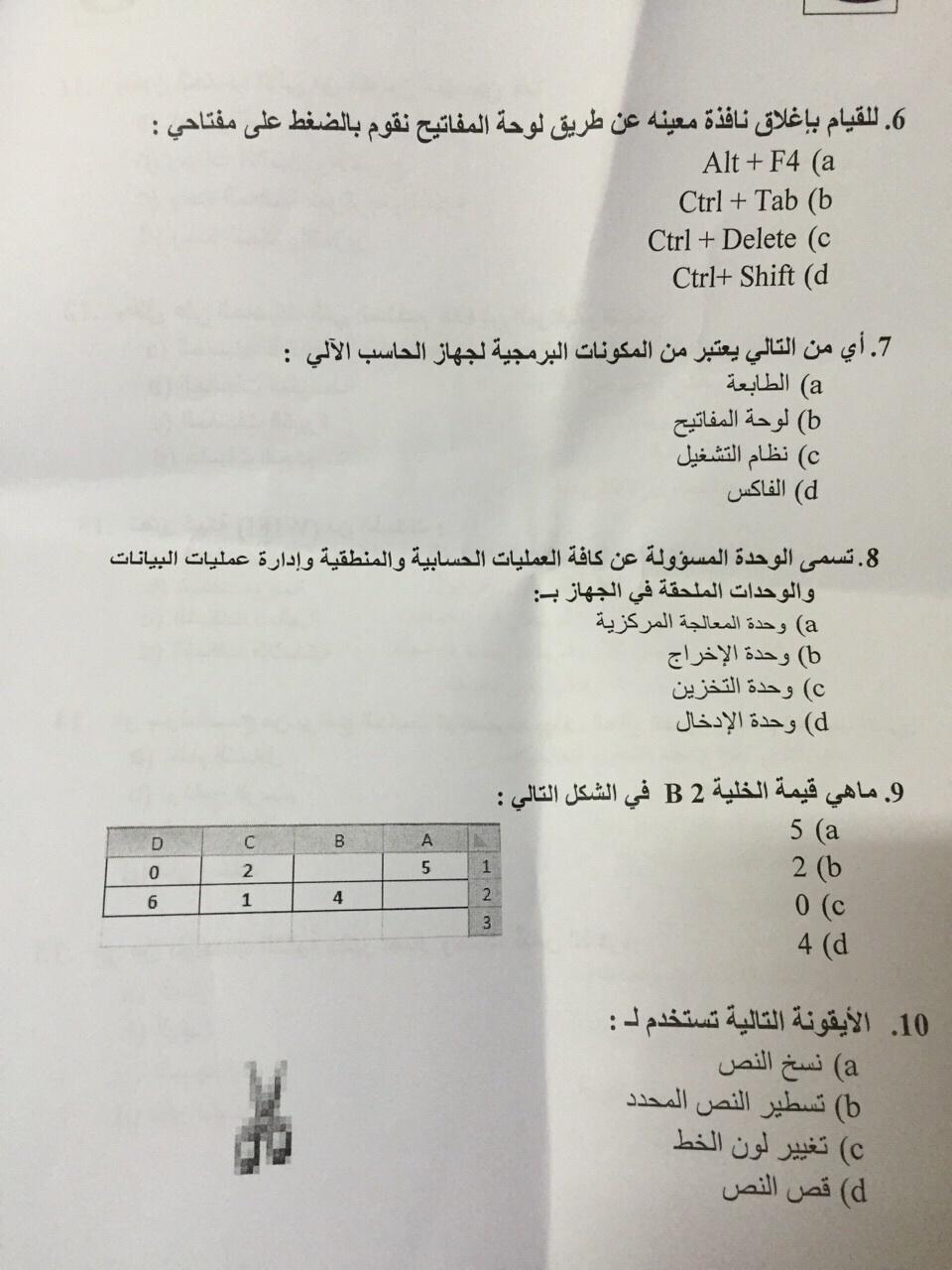 اسئلة اختبار مهارات الحاسب وتطبيقاته الفصل الثاني 1436هـ نموذج (c) IMG-20150531-WA0010.
