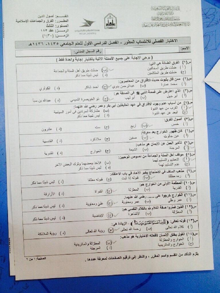 اسئلة اختبار الفرق والجماعات الإسلامية