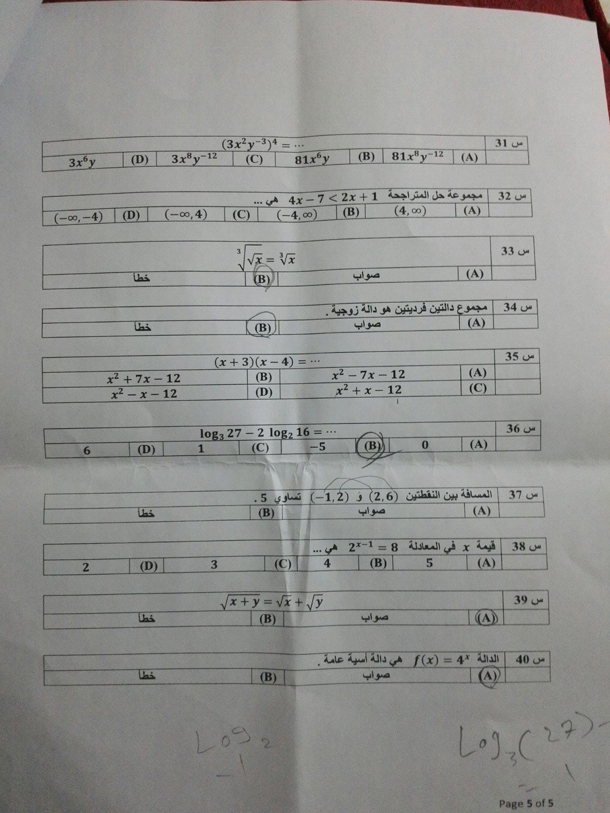 اسئلة اختبار الرياضيات math الفصل