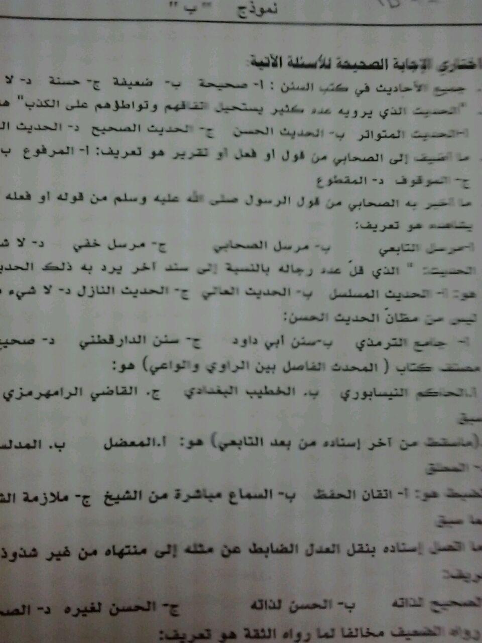 اسئلة اختبار علوم الحديث (1) الفصل الثاني 1436هـ نموذج (ب) IMG_3479.jpg