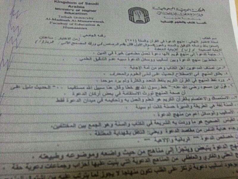 اسئلة اختبار مادة منهج الدعوة في القرآن والسنة PVQOOo.jpg