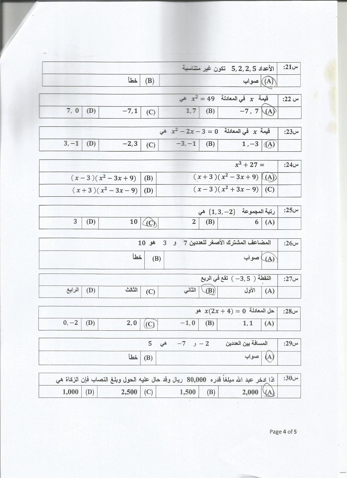اسئلة اختبار الرياضيات math 111 انتساب الفصل الثاني 1436هـ e-001.jpg